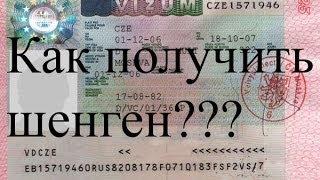 Как самостоятельно получить шенгенскую визу(, 2014-06-23T16:49:42.000Z)