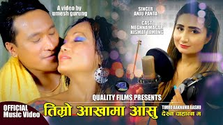 Video New Nepali Modern Song | Timro Aankha Ma Anshu | Anju Panta | Ft- Kismat/Anisha/Meghnaa download MP3, 3GP, MP4, WEBM, AVI, FLV Maret 2018