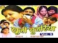 Dhola - Khooni Chunariya Part 5 || खुनी चुनरियाँ || Sadhna || Trimurti Cassettes Mp3