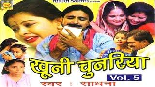 Dhola - Khooni Chunariya Part 5  | Sadhna  | Trimurti Cassettes