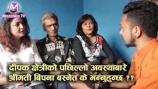 Deepak Chhetri & his wife Bipana Basnet with Pooja Chand || कलाकार दीपक क्षेत्री  || Mazzako TV