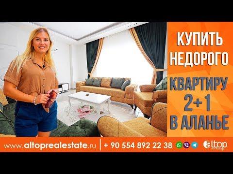 Недорогая недвижимость в Турции. Купить квартиру в Алании недорого. Квартиры в Турции. Махмутлар.