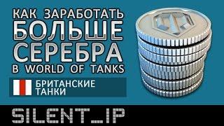 Как заработать больше серебра на советских танках
