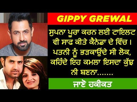 🔴 GIPPY GREWAL BIOGRAPHY | FAMILY | CHILDREN | WIFE | STRUGGLE | LIFE STORY | MOVIES | SONGS