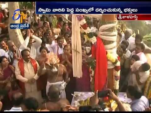 Maha Shivaratri Brahmotsavam   Grandly Begins Srikalahasti temple
