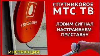 видео Спутниковое ТВ МТС — отзывы, как подключить