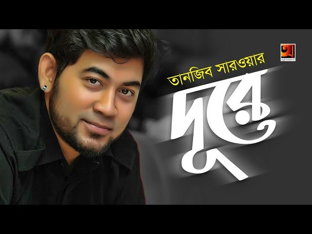 Durey | by Tanjib Sarwar | New Bangla Song 2019 | Official Lyrical Video | ☢ EXCLUSIVE ☢