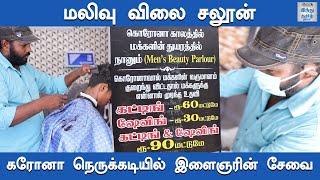 free-and-cheap-salon-service-chennai-men-s-beauty-parlour-low-cost-salon-hindu-tamil-thisai