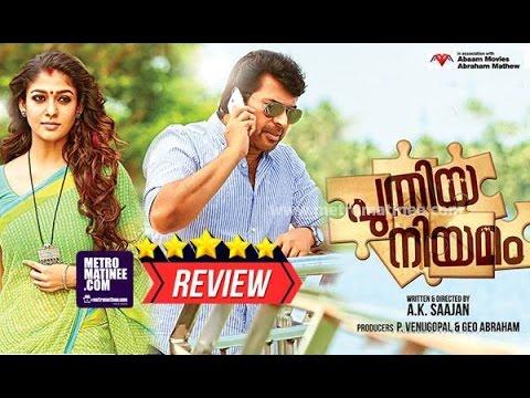 Puthiya Niyamam Movie Review l Mammootty l...