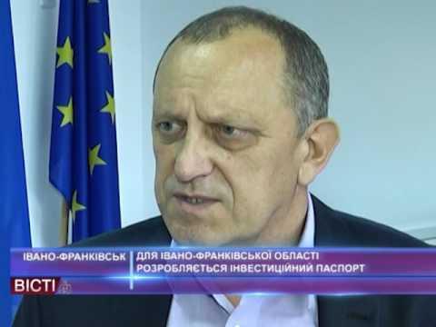 Для Івано-Франківської області розробляється інвестиційний паспорт