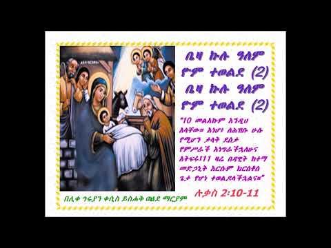 ቤዛ ኩሉ ዓለም ዮም ተወልደ (2) ቤዛ ኩሉ ዓለም ዮም ተወልደ (2)  መዝሙር ዘልደት ያሬዳዊ ኢ ኦ ተ ቤ ክ መዝሙር Yaredawi EOTC Mezmur