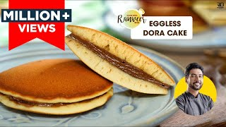 No Egg no oven Spongy Dora Cake  डर कक आसन स बनए  Easy Dorayaki recipe  Chef Ranveer Brar