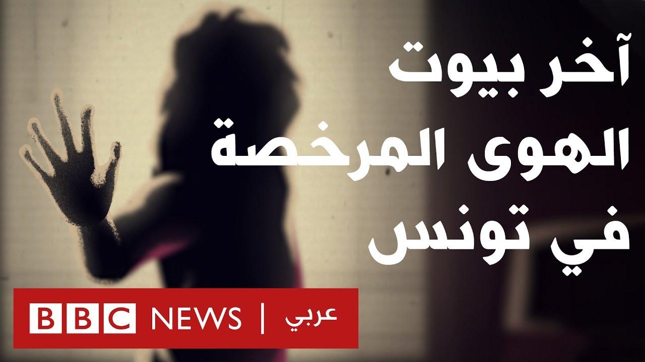 من داخل آخر بيوت الدعارة المرخصة في تونس