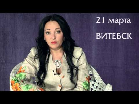 Приглашение Фатимы Хадуевой на семинар в Витебск/21марта,2015/