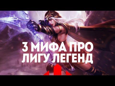 видео: ТОП 3 мифа о Лиге Легенд | Самые распространенные заблуждения о league of legends