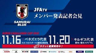 SAMURAI BLUE(日本代表)メンバー 発表記者会見 キリンチャレンジカップ2018【11/16@大分、11/20@愛知】