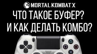 Уроки Mortal Kombat X - Что такое буфер?