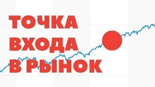 МАГИЧЕСКАЯ ТОЧКА ВХОДА В РЫНОК. Как определить точку входа в рынок? Лучшие точки входа - СЕЙЧАС!