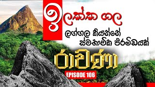 RAVANA | Episode 106 | 04 – 06 – 2020 | SIYATHA TV Thumbnail