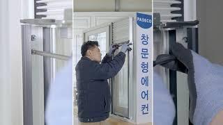 파세코 창문형 에어컨 설치영상 SNS 클린