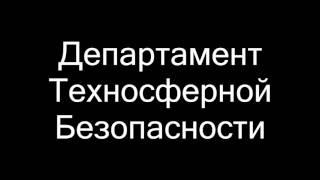 РУДН Мед.Фак МЛ-102 , предмет БЖД