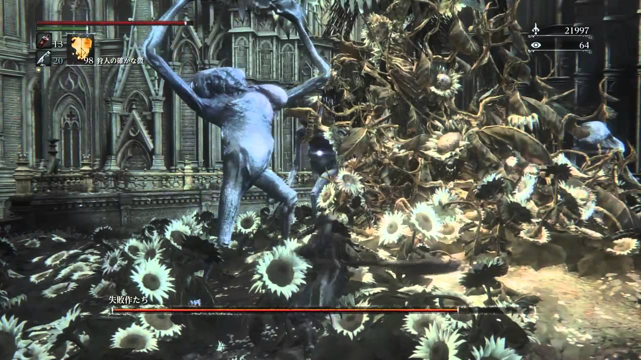 bloodborne DLC 失敗作たち - 初見攻略 - YouTube
