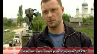 """Съемки сериала """"ШАХТА"""""""