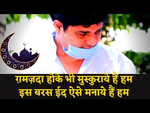 इस बरस ईद ऐसे मनाये हैं हम     Eid के मौक़े पर सुनिए Imran Pratapgarhi की New Nazm