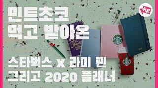 민트초코 먹고 받아온 스타벅스 펜 + 플래너(다이어리) 개봉기 [4K]