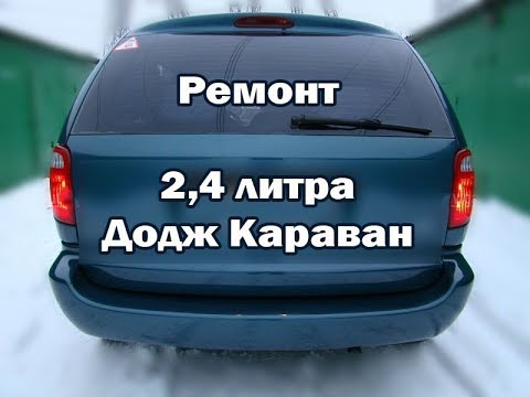 РЕМОНТ 2,4 литра ДОДЖ КАРАВАН