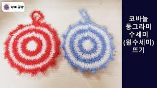 [떤미공방] 코바늘 동그라미수세미(원수세미) 뜨기 /C…