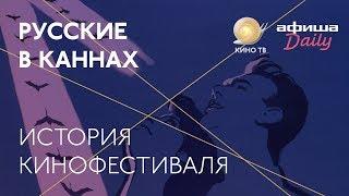 #Канны2018: Русские в Каннах. История кинофестиваля