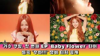 가수 쿠잉, 첫 번째 EP 'Baby Flower' 타…
