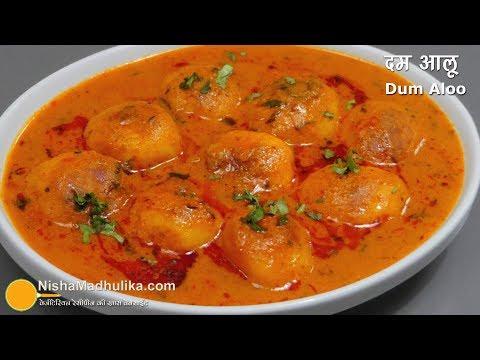 Dum Aloo Recipe | दम आलू , ईजी ग्रेवी के साथ,  जिसे रोजाना भी बना सकें