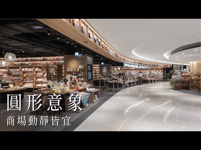圓形意象,商場動靜皆宜|商業空間|Take a C|動態錄影| # Shop