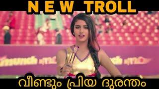 പ്രിയ വാര്യർ ദുരന്തം പരസ്യം | Priya Prakash Varrier Munch Troll Video | IPL | Daily Cinemas