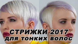 видео Короткие стрижки для тонких волос