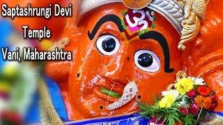 Saptashrungi Devi Temple | Goddess Bhagawati | 51 Shakti Peethas | Vani | Nasik | Maharashtra