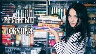 Книжные покупки || Море радости