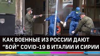 """Военные из России сражаются с """"коронавирусом"""" в Италии и Сербии: хроники эпидемии"""