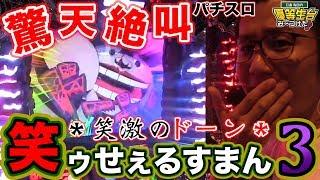 【新台収録】【笑ゥせぇるすまん3】日直島田の優等生台み〜つけた♪【笑うせえるすまん】【パチンコ】【パチスロ】