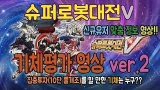 [이구TV] 슈퍼로봇대전V 신규 유저분들을 위한 기체평가!!