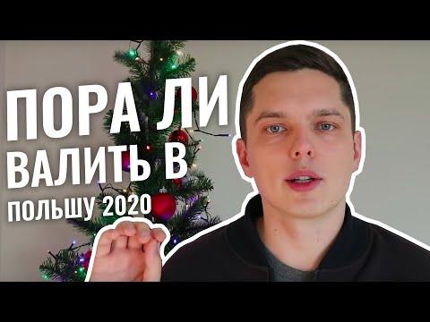 ПЕРЕЕЗД В ПОЛЬШУ 2020