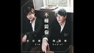 那對夫妻2018全新合唱歌曲: [不懂愛你]          陳曉東×Kim京燁