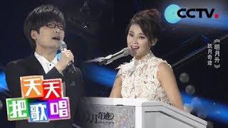 天天把歌唱 玖月奇迹 明月升 20180615 CCTV综艺