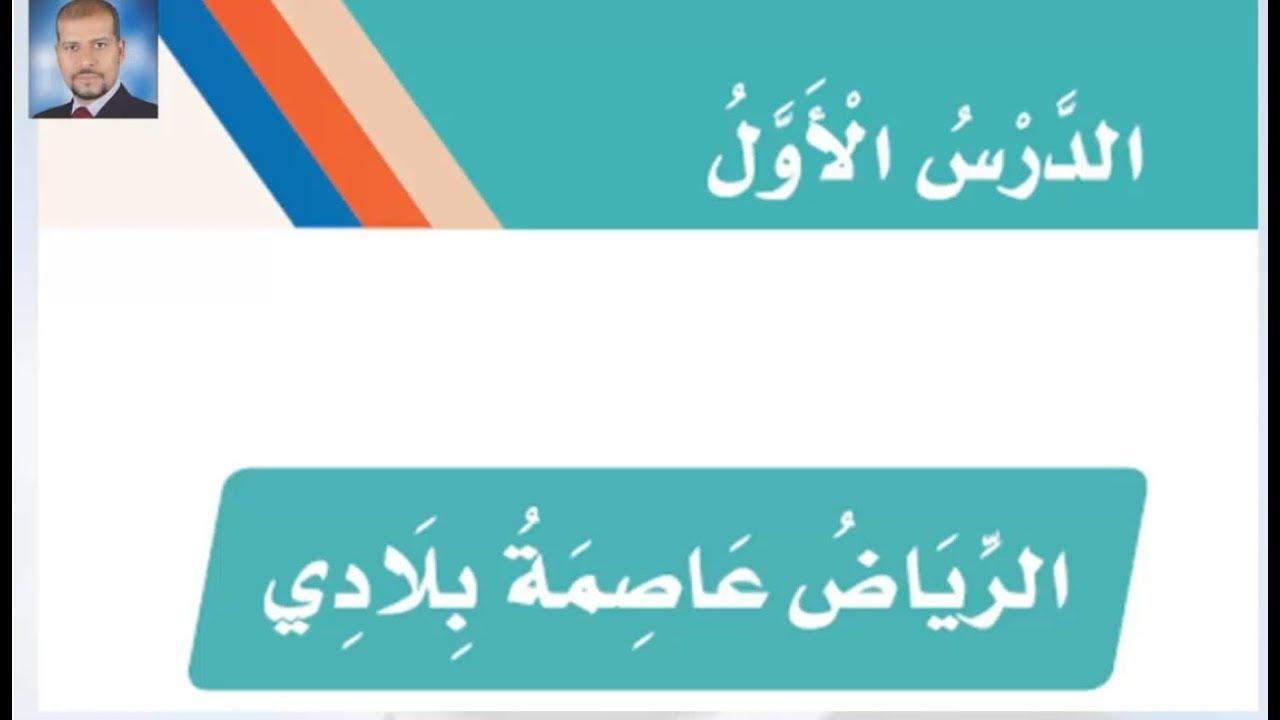 حل كتاب لغتي الرياض عاصمة بلادي ثالث ابتدائي الفصل الاول 1441 Youtube