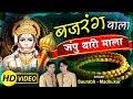 Hanuman Jayanti Bhajan 2017 //Bajrang Bala Japun Thari Mala {Hanuman Bhajan} By Saurabh-Madhukar