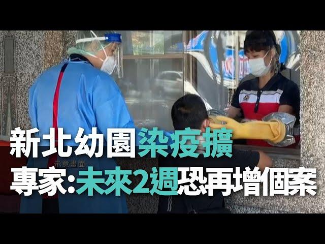 新北幼園染疫擴 專家:未來2週恐再增個案【央廣新聞】