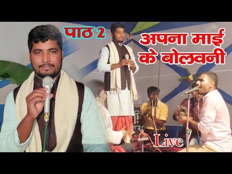arjun-yadav-का-अपना-माई-के-बोलवनी-live-stage-show-विडियो-सेरुकाहा