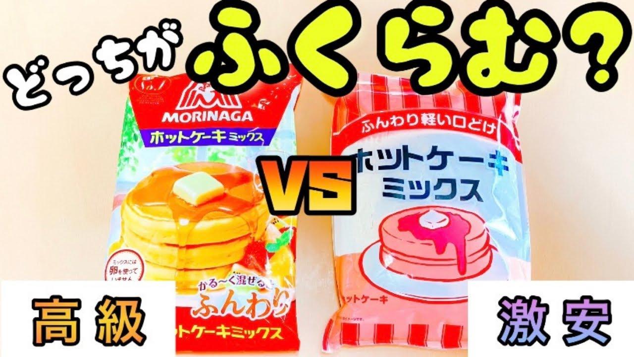 【ホットケーキ対決】激安ホットケーキミックスVS高級ホットケーキミックス!どっちが膨らむのか?